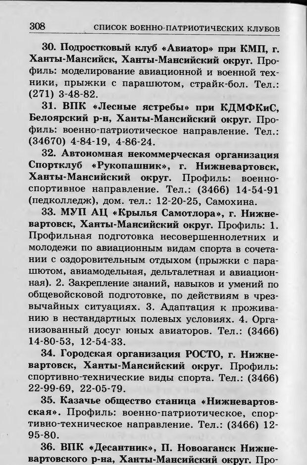 DJVU. Ребёнок и компьютер. Медведева И. Я. Страница 309. Читать онлайн