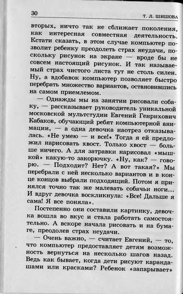 DJVU. Ребёнок и компьютер. Медведева И. Я. Страница 31. Читать онлайн