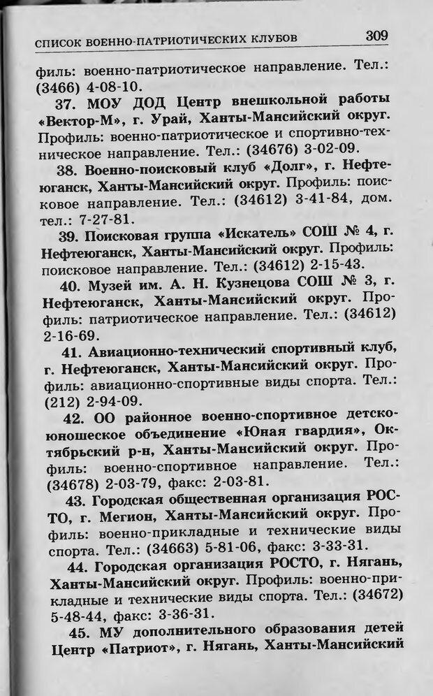 DJVU. Ребёнок и компьютер. Медведева И. Я. Страница 310. Читать онлайн