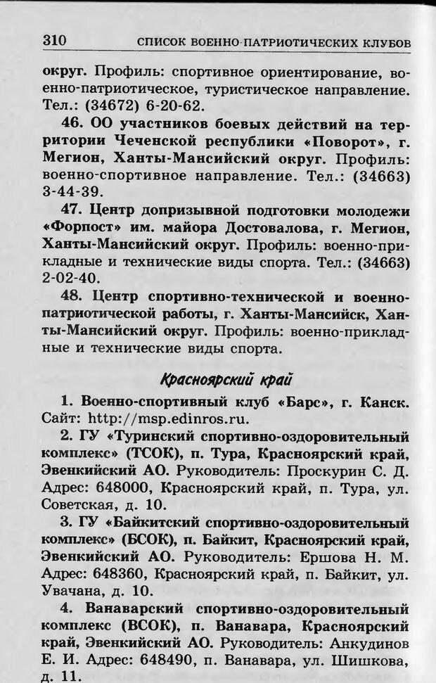 DJVU. Ребёнок и компьютер. Медведева И. Я. Страница 311. Читать онлайн
