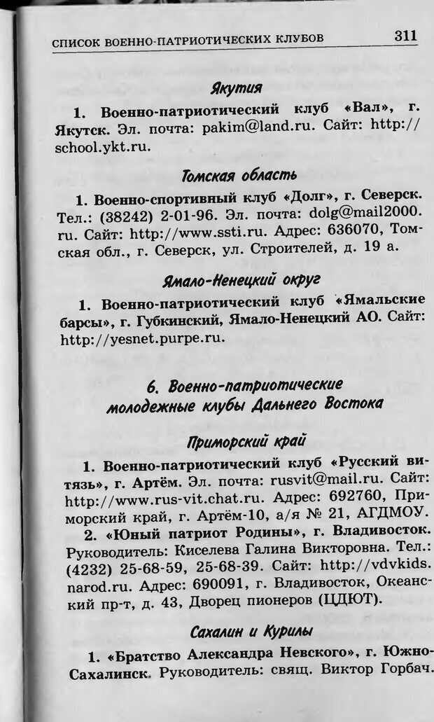 DJVU. Ребёнок и компьютер. Медведева И. Я. Страница 312. Читать онлайн