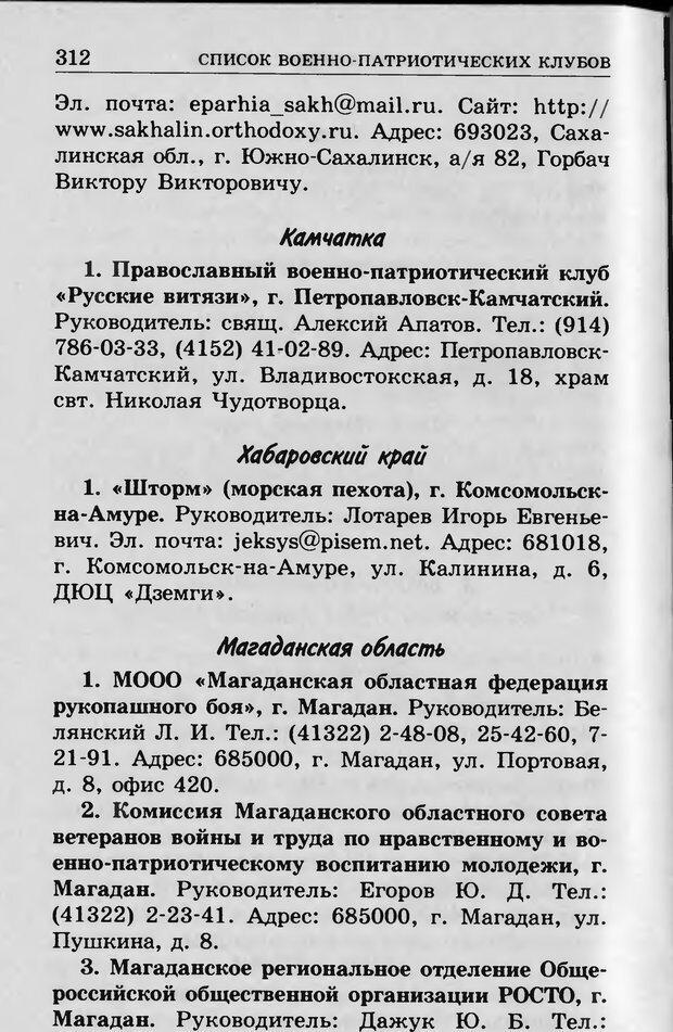DJVU. Ребёнок и компьютер. Медведева И. Я. Страница 313. Читать онлайн
