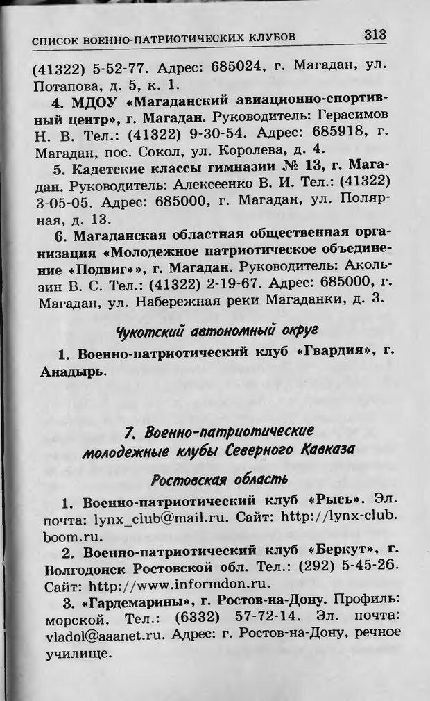 DJVU. Ребёнок и компьютер. Медведева И. Я. Страница 314. Читать онлайн