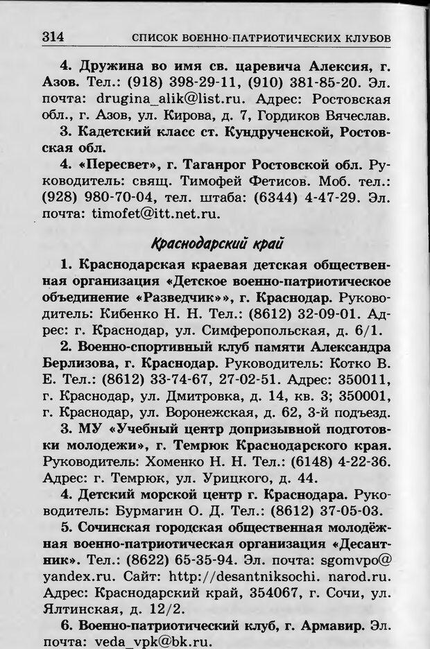 DJVU. Ребёнок и компьютер. Медведева И. Я. Страница 315. Читать онлайн