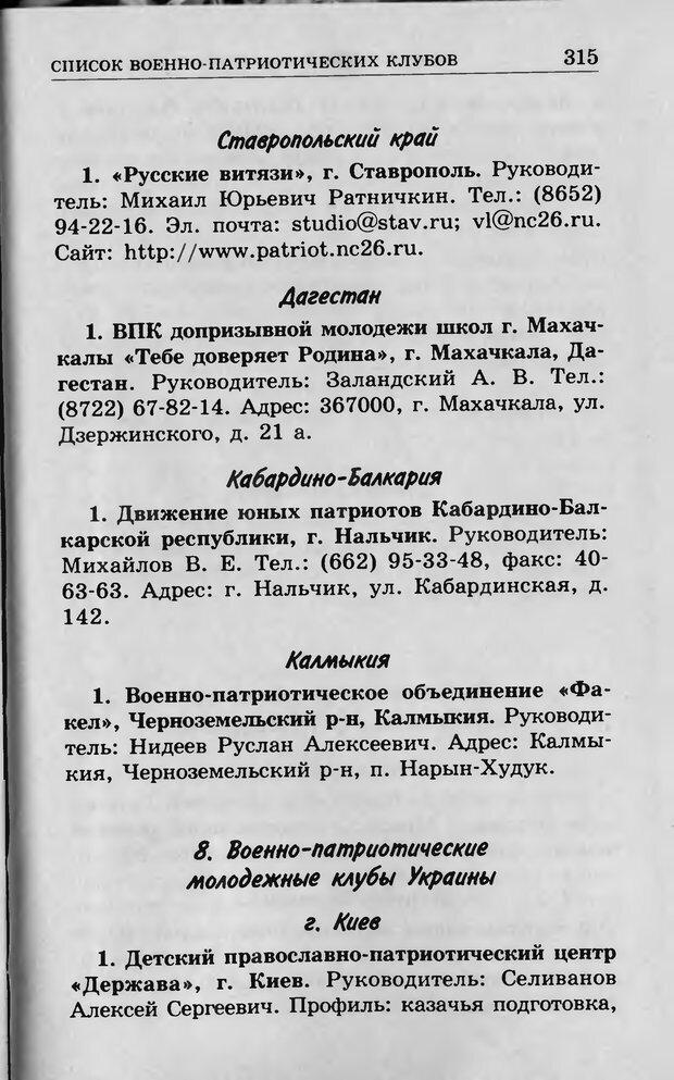 DJVU. Ребёнок и компьютер. Медведева И. Я. Страница 316. Читать онлайн