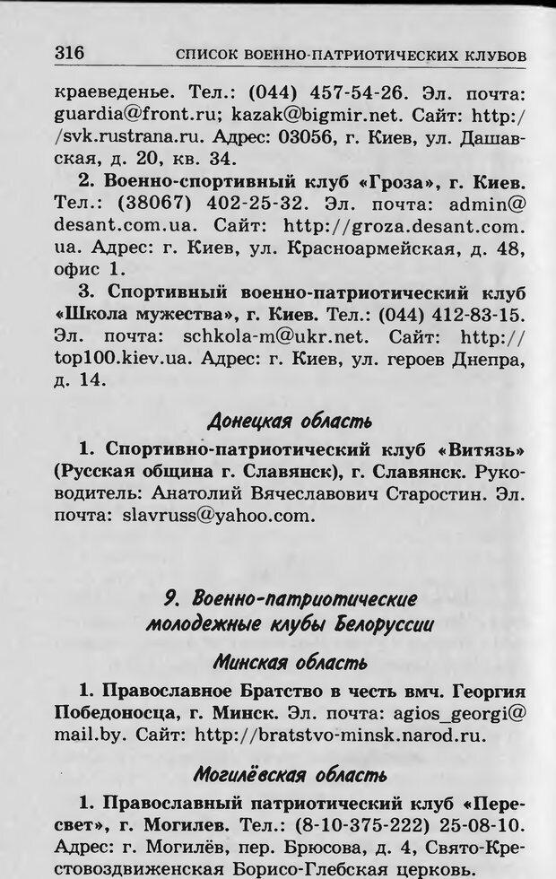 DJVU. Ребёнок и компьютер. Медведева И. Я. Страница 317. Читать онлайн