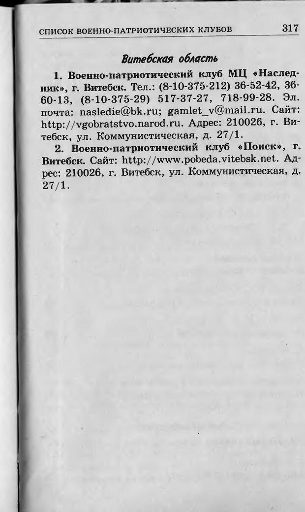 DJVU. Ребёнок и компьютер. Медведева И. Я. Страница 318. Читать онлайн