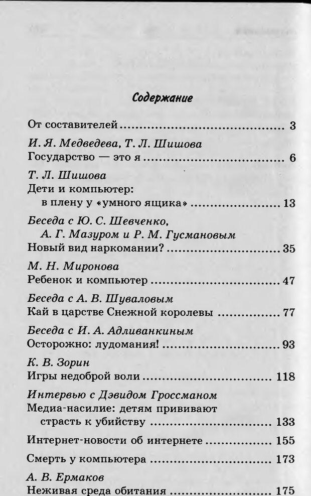 DJVU. Ребёнок и компьютер. Медведева И. Я. Страница 319. Читать онлайн