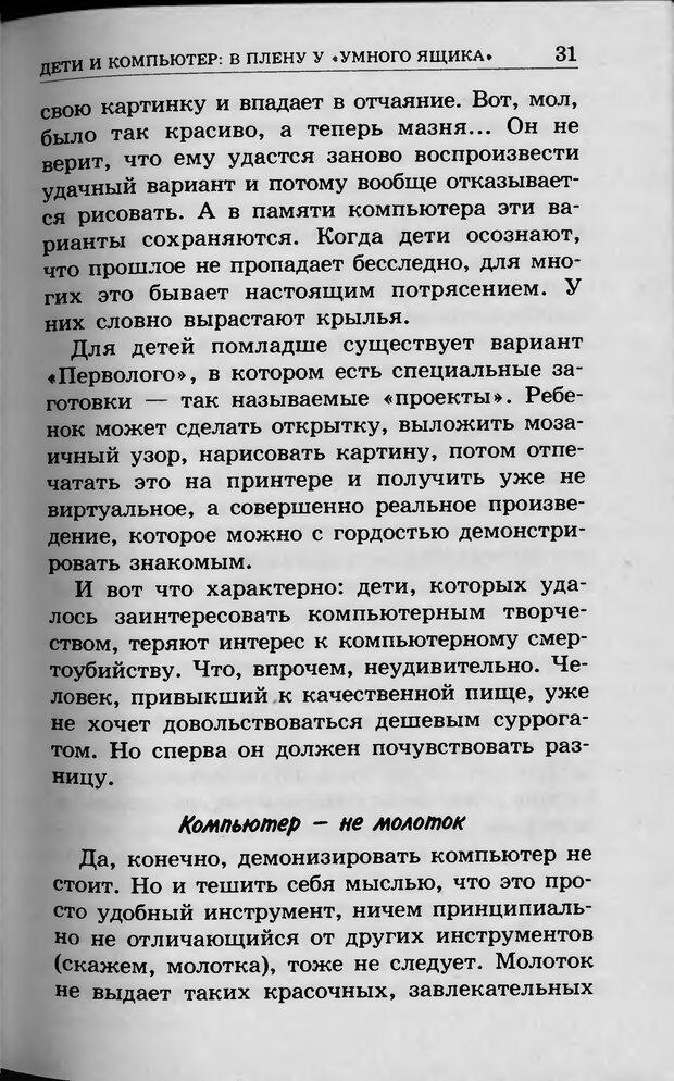 DJVU. Ребёнок и компьютер. Медведева И. Я. Страница 32. Читать онлайн
