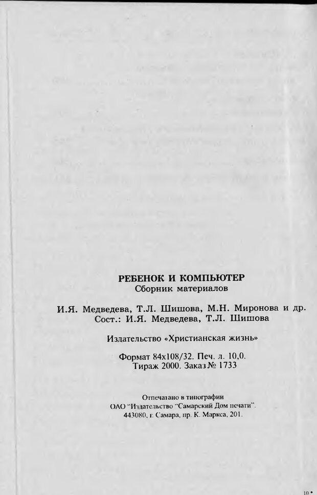 DJVU. Ребёнок и компьютер. Медведева И. Я. Страница 321. Читать онлайн