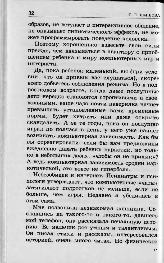DJVU. Ребёнок и компьютер. Медведева И. Я. Страница 33. Читать онлайн