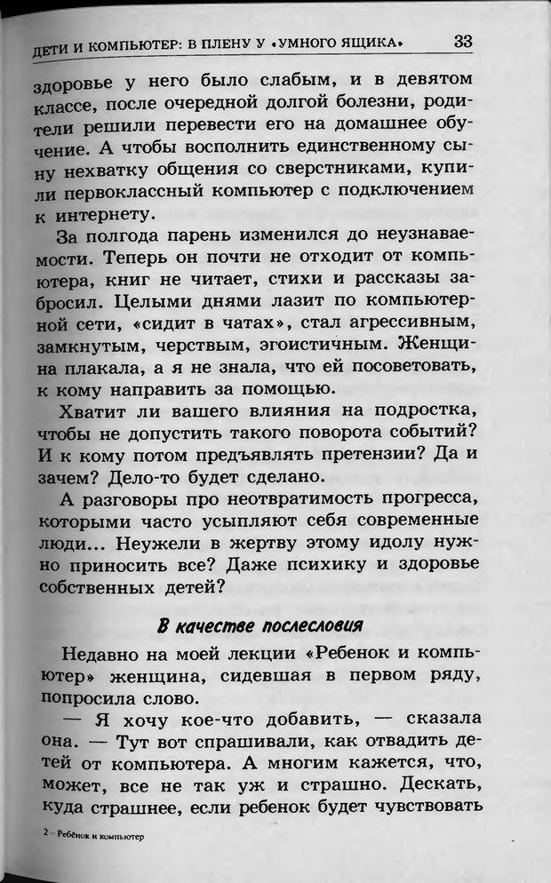 DJVU. Ребёнок и компьютер. Медведева И. Я. Страница 34. Читать онлайн