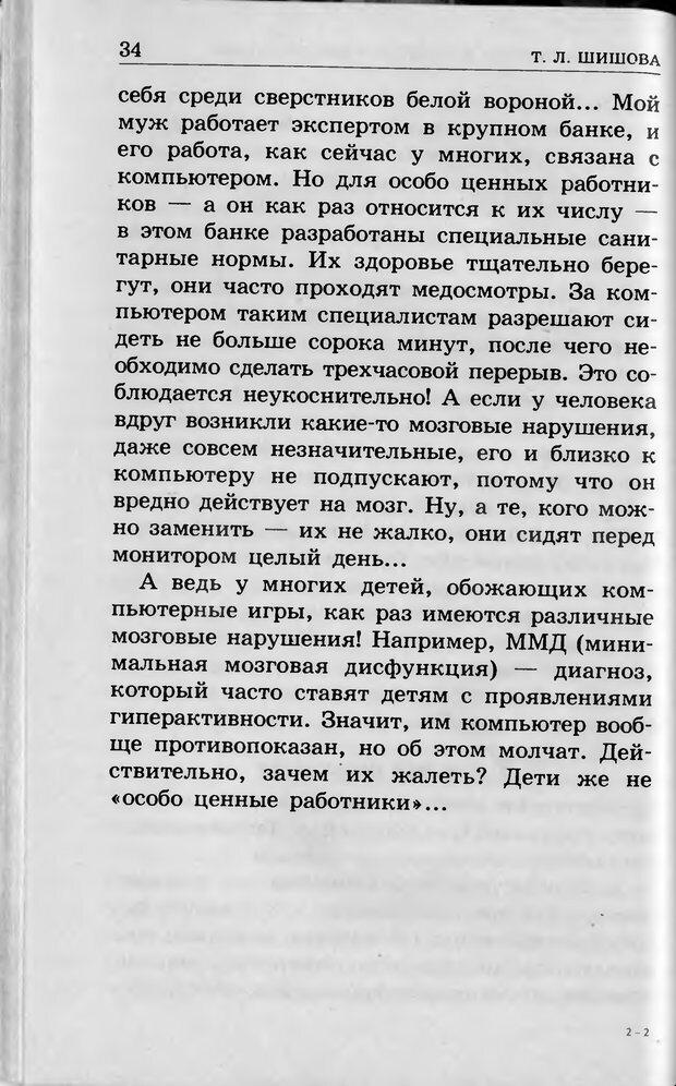 DJVU. Ребёнок и компьютер. Медведева И. Я. Страница 35. Читать онлайн