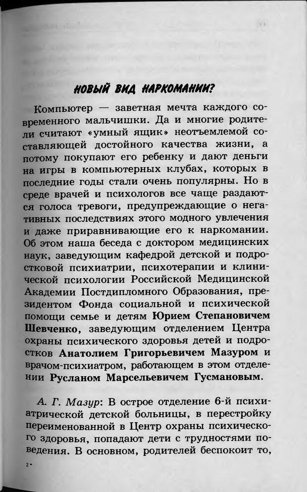 DJVU. Ребёнок и компьютер. Медведева И. Я. Страница 36. Читать онлайн