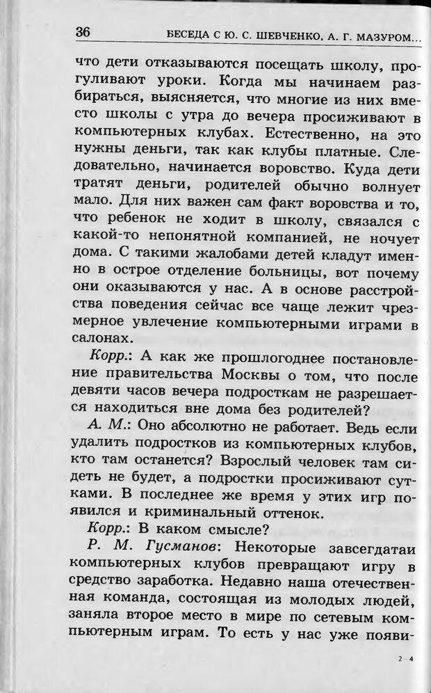 DJVU. Ребёнок и компьютер. Медведева И. Я. Страница 37. Читать онлайн