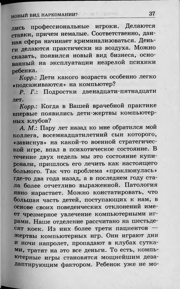 DJVU. Ребёнок и компьютер. Медведева И. Я. Страница 38. Читать онлайн