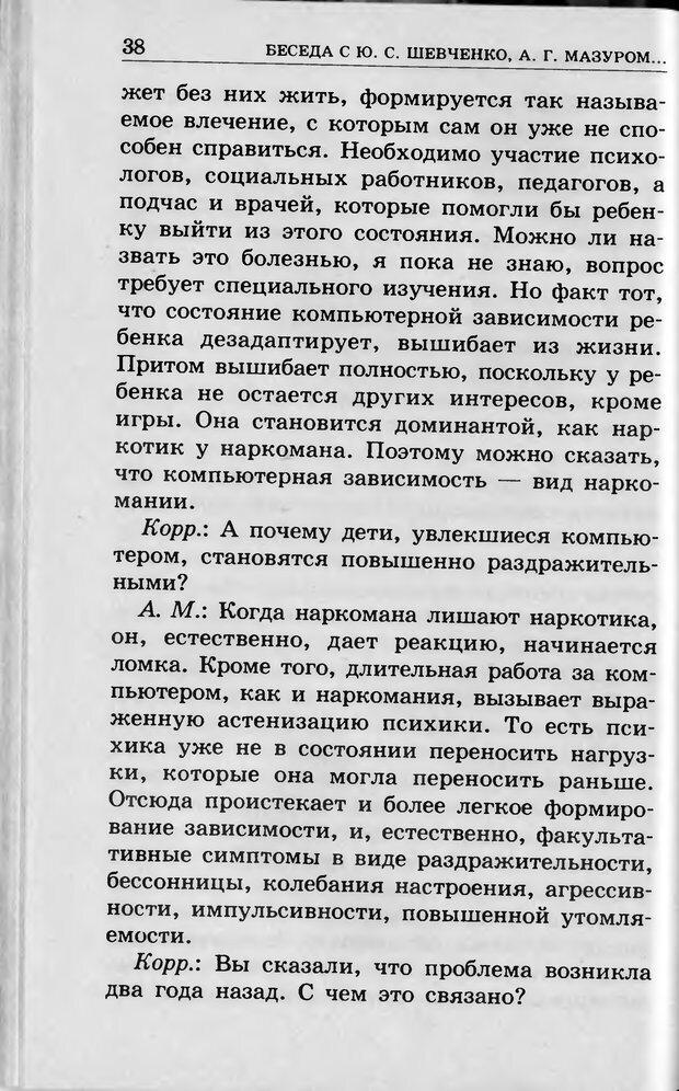 DJVU. Ребёнок и компьютер. Медведева И. Я. Страница 39. Читать онлайн