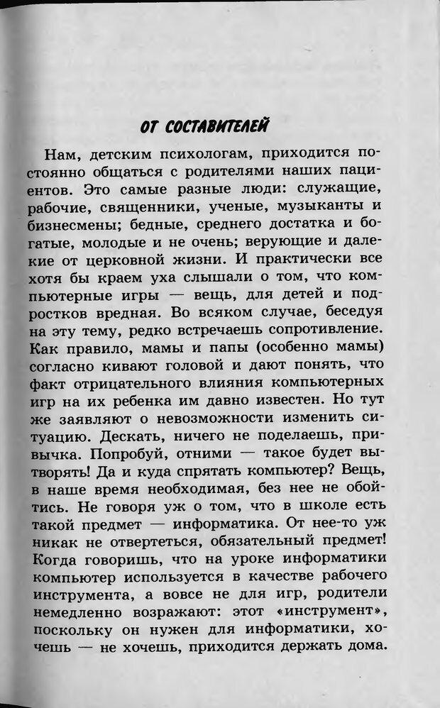 DJVU. Ребёнок и компьютер. Медведева И. Я. Страница 4. Читать онлайн