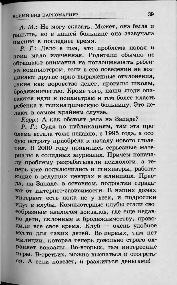 DJVU. Ребёнок и компьютер. Медведева И. Я. Страница 40. Читать онлайн