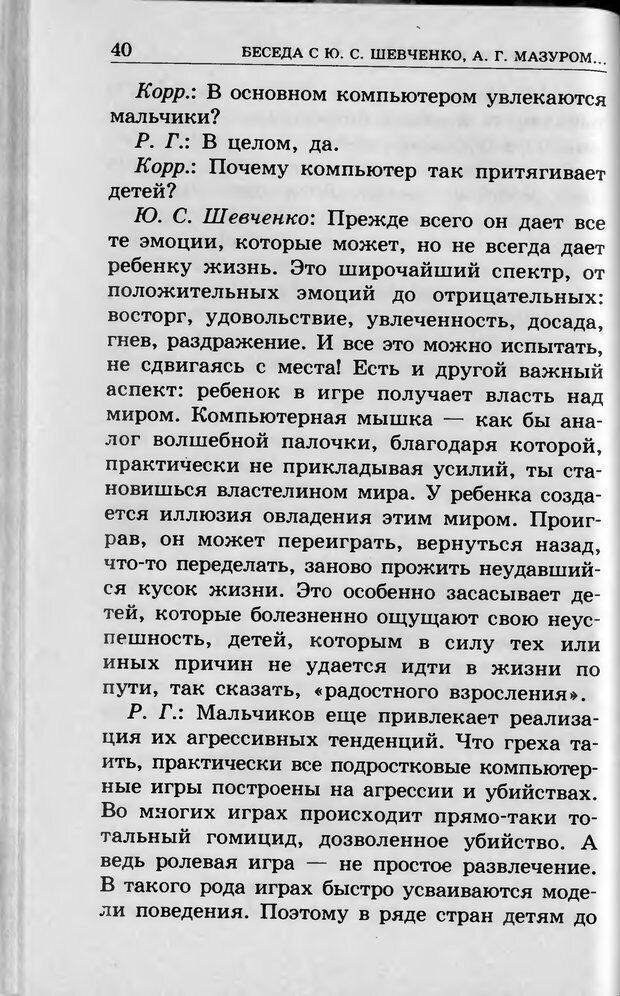 DJVU. Ребёнок и компьютер. Медведева И. Я. Страница 41. Читать онлайн