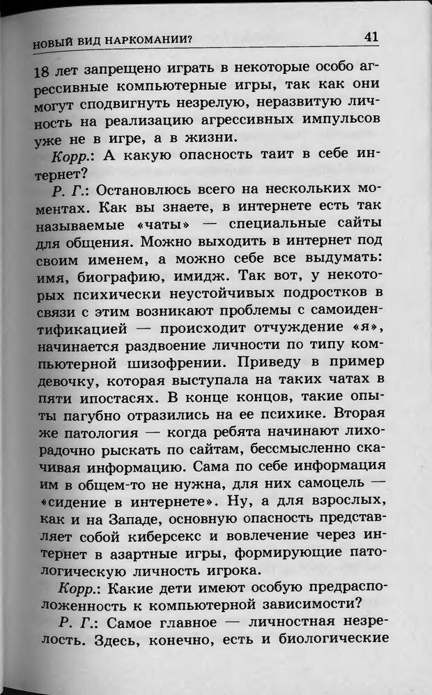 DJVU. Ребёнок и компьютер. Медведева И. Я. Страница 42. Читать онлайн