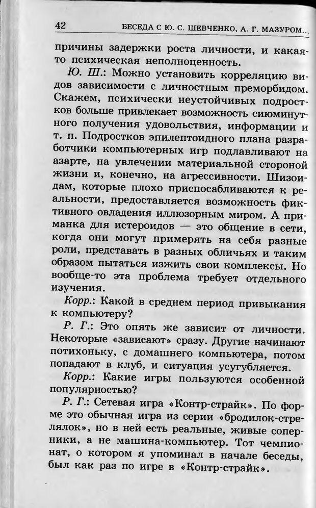 DJVU. Ребёнок и компьютер. Медведева И. Я. Страница 43. Читать онлайн