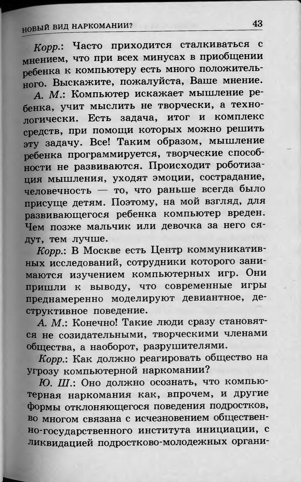 DJVU. Ребёнок и компьютер. Медведева И. Я. Страница 44. Читать онлайн