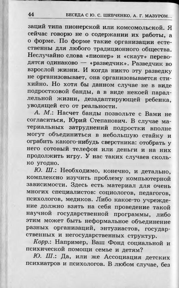 DJVU. Ребёнок и компьютер. Медведева И. Я. Страница 45. Читать онлайн