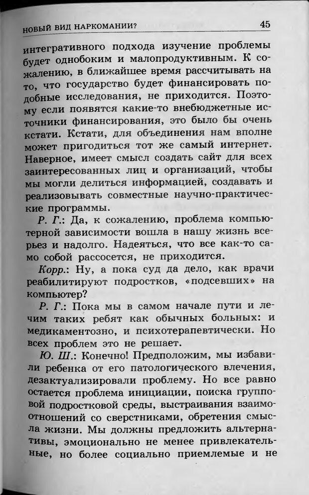 DJVU. Ребёнок и компьютер. Медведева И. Я. Страница 46. Читать онлайн