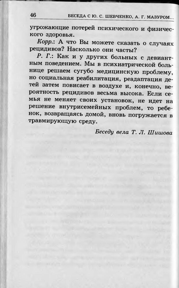DJVU. Ребёнок и компьютер. Медведева И. Я. Страница 47. Читать онлайн
