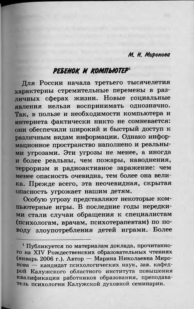 DJVU. Ребёнок и компьютер. Медведева И. Я. Страница 48. Читать онлайн