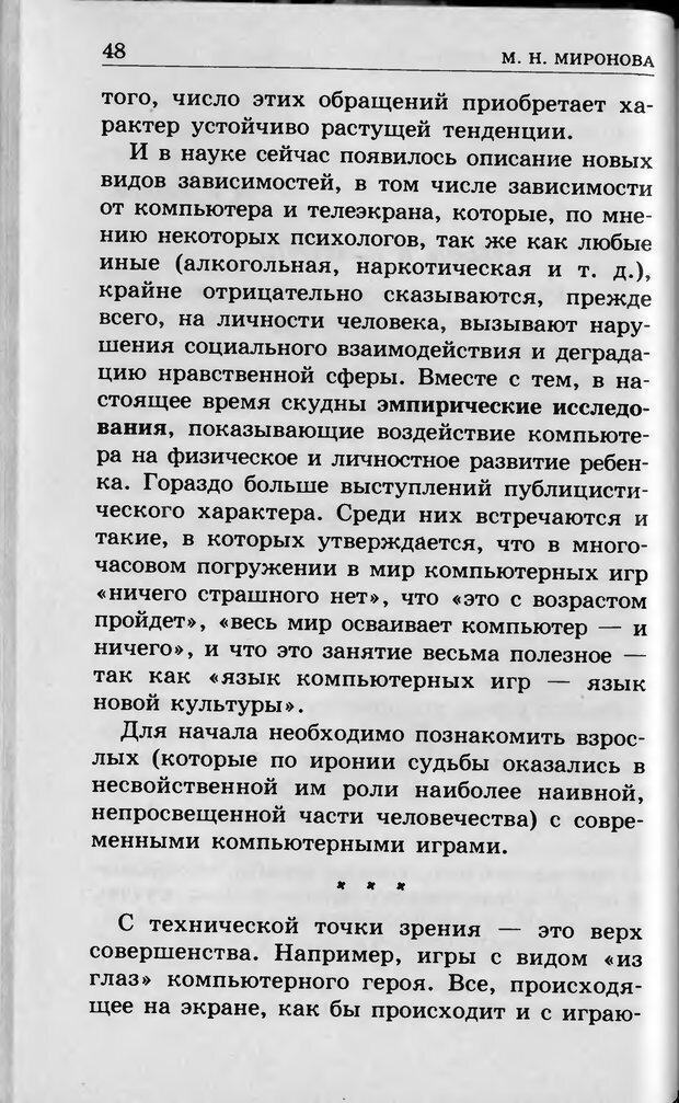 DJVU. Ребёнок и компьютер. Медведева И. Я. Страница 49. Читать онлайн