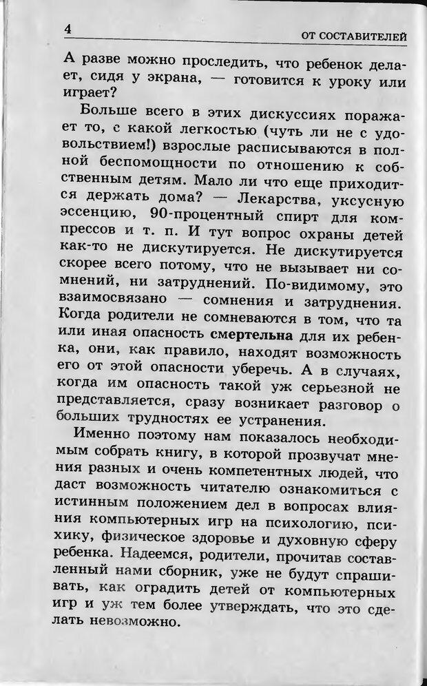 DJVU. Ребёнок и компьютер. Медведева И. Я. Страница 5. Читать онлайн