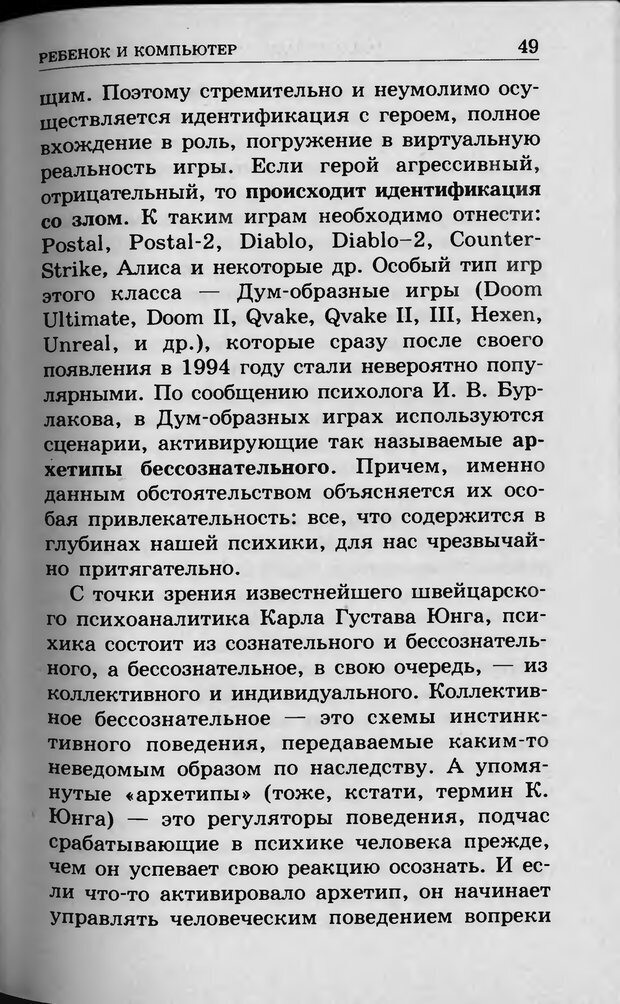 DJVU. Ребёнок и компьютер. Медведева И. Я. Страница 50. Читать онлайн