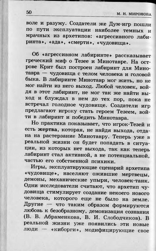 DJVU. Ребёнок и компьютер. Медведева И. Я. Страница 51. Читать онлайн