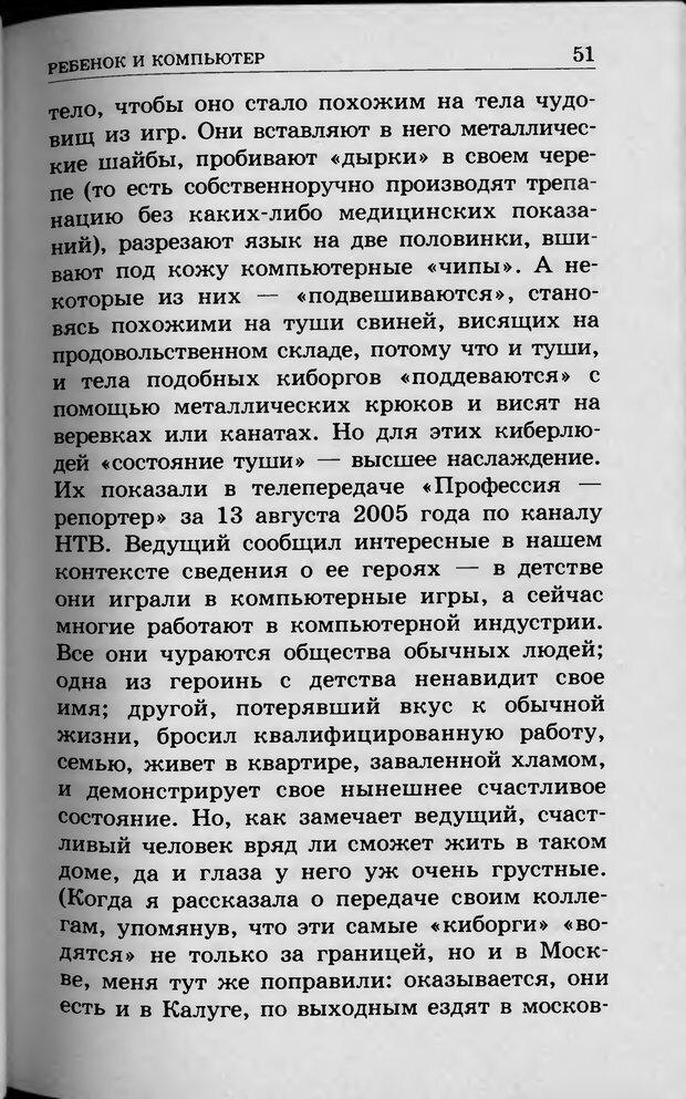 DJVU. Ребёнок и компьютер. Медведева И. Я. Страница 52. Читать онлайн