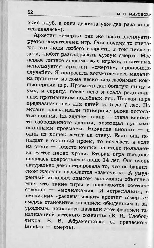 DJVU. Ребёнок и компьютер. Медведева И. Я. Страница 53. Читать онлайн