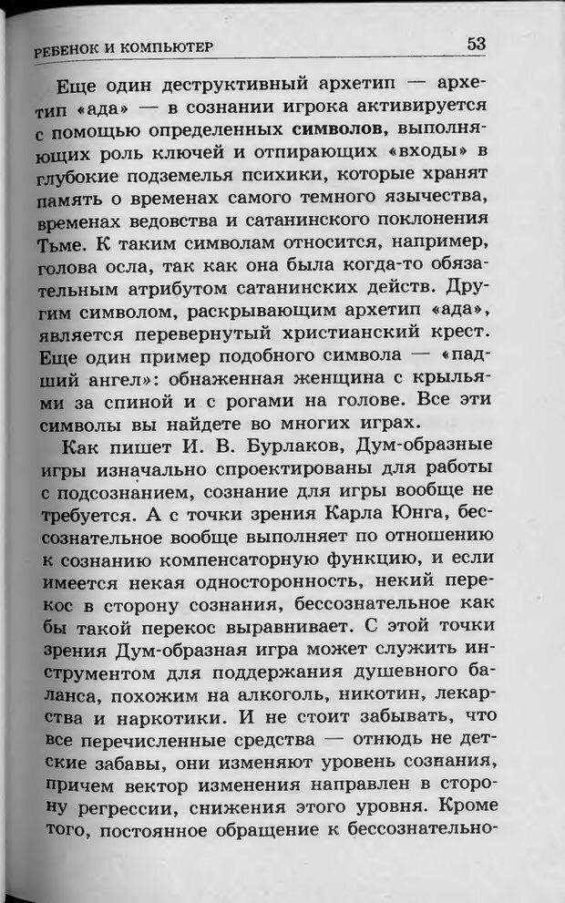DJVU. Ребёнок и компьютер. Медведева И. Я. Страница 54. Читать онлайн