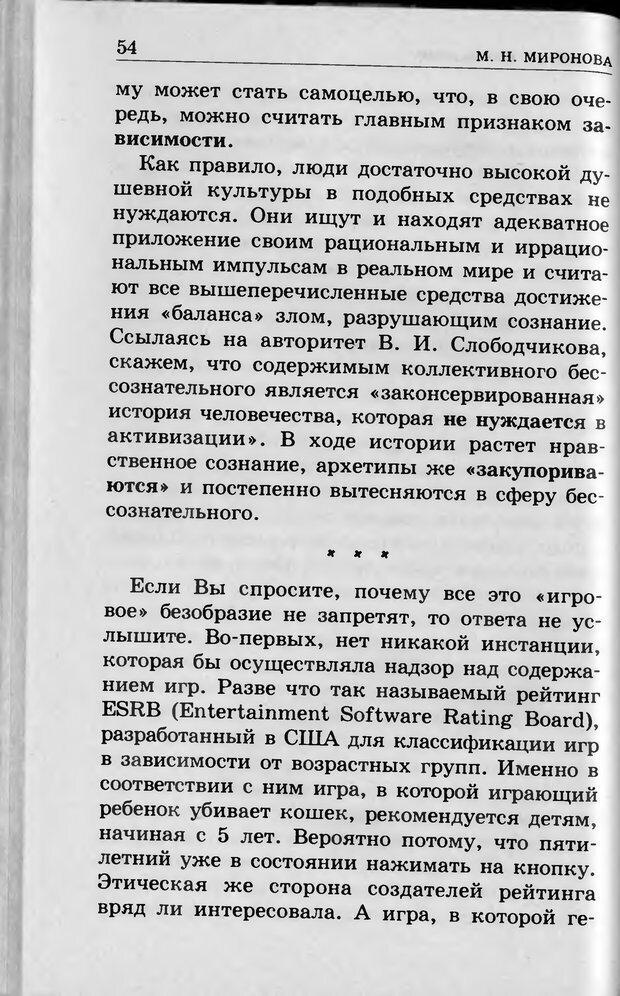 DJVU. Ребёнок и компьютер. Медведева И. Я. Страница 55. Читать онлайн