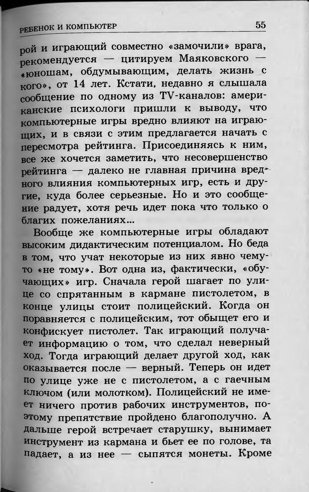 DJVU. Ребёнок и компьютер. Медведева И. Я. Страница 56. Читать онлайн
