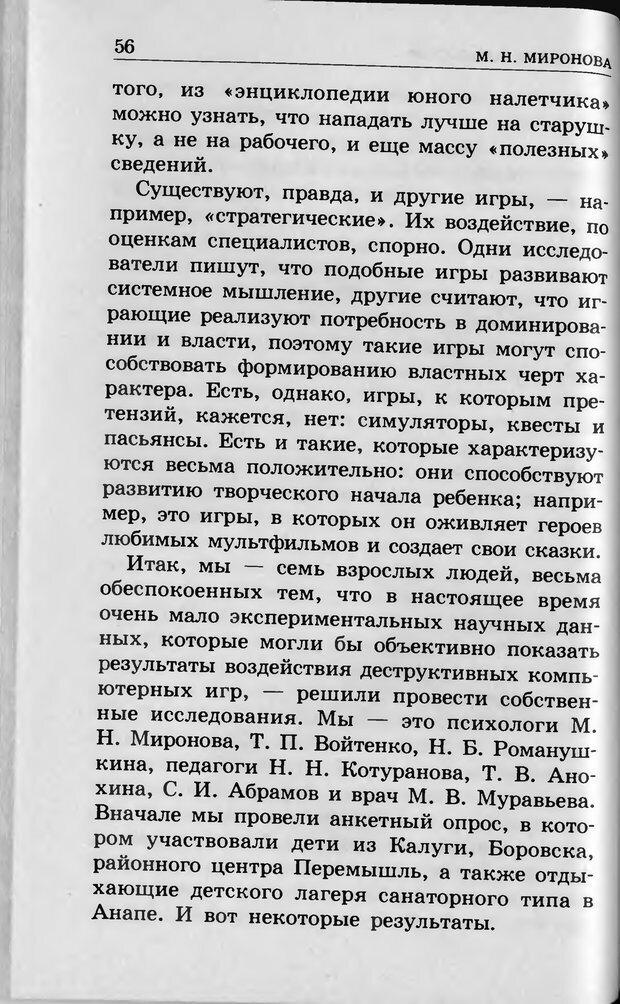DJVU. Ребёнок и компьютер. Медведева И. Я. Страница 57. Читать онлайн
