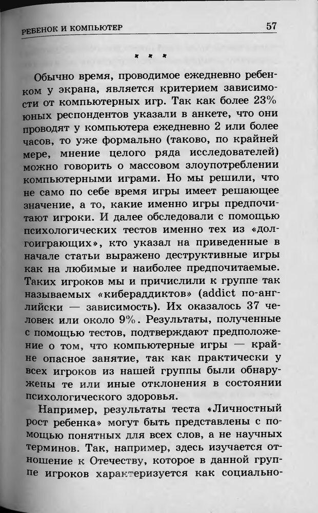 DJVU. Ребёнок и компьютер. Медведева И. Я. Страница 58. Читать онлайн