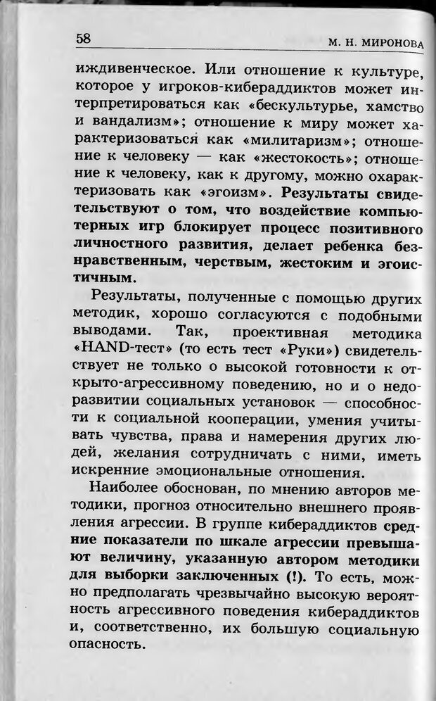 DJVU. Ребёнок и компьютер. Медведева И. Я. Страница 59. Читать онлайн