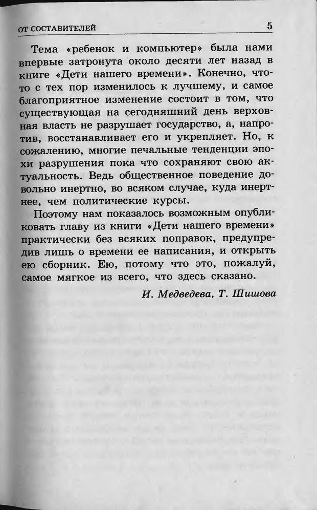 DJVU. Ребёнок и компьютер. Медведева И. Я. Страница 6. Читать онлайн