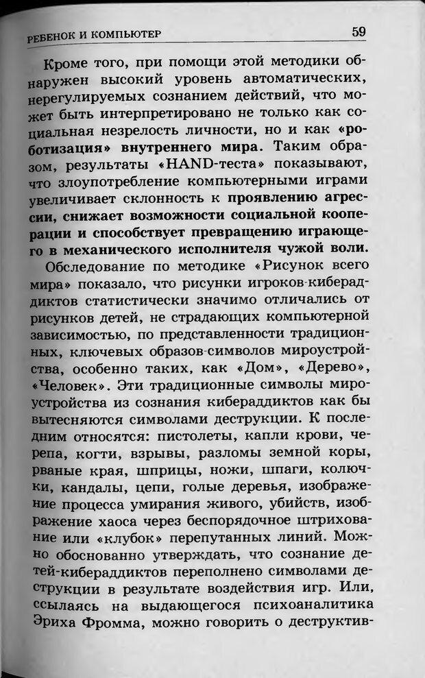 DJVU. Ребёнок и компьютер. Медведева И. Я. Страница 60. Читать онлайн