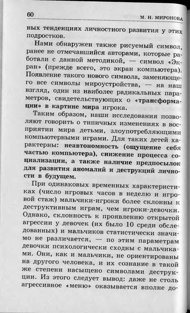 DJVU. Ребёнок и компьютер. Медведева И. Я. Страница 61. Читать онлайн