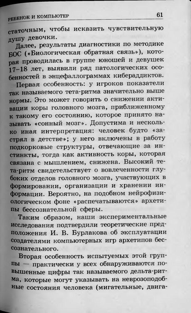 DJVU. Ребёнок и компьютер. Медведева И. Я. Страница 62. Читать онлайн
