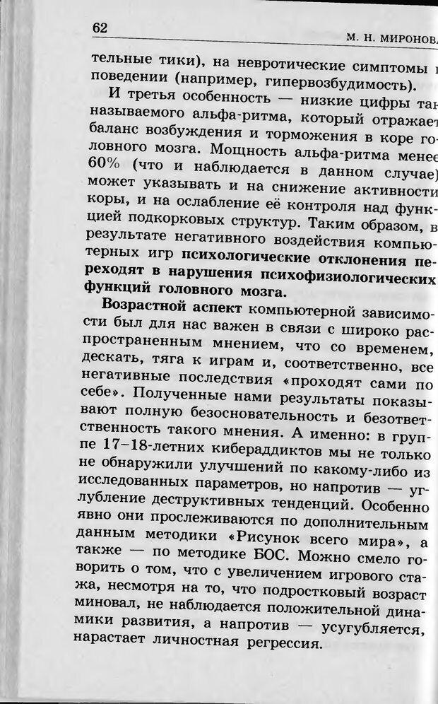DJVU. Ребёнок и компьютер. Медведева И. Я. Страница 63. Читать онлайн