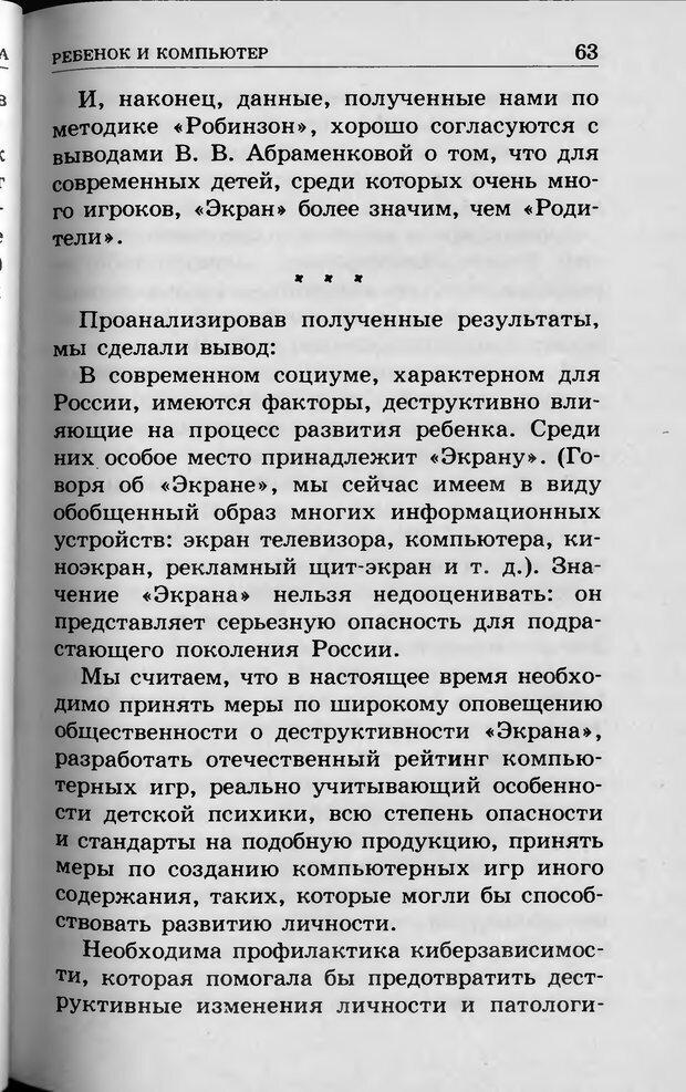 DJVU. Ребёнок и компьютер. Медведева И. Я. Страница 64. Читать онлайн