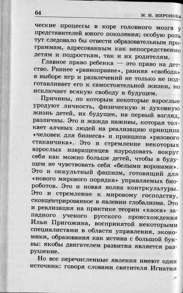DJVU. Ребёнок и компьютер. Медведева И. Я. Страница 65. Читать онлайн